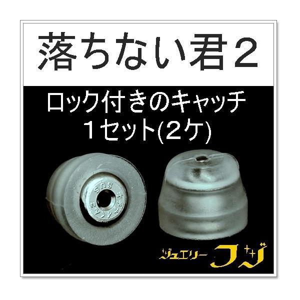 ピアスキャッチ 外れにくいロック機能付き キャッチのみ1セット2ケ 郵便局からの簡易書留のみ 送料無料 jewelry-fuji