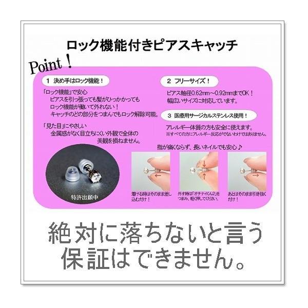 ピアスキャッチ 外れにくいロック機能付き キャッチのみ1セット2ケ 郵便局からの簡易書留のみ 送料無料 jewelry-fuji 02