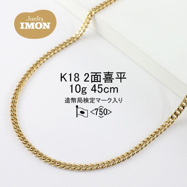 18金 喜平 ネックレス 2面 K18 10g 45cm jewelry-imon
