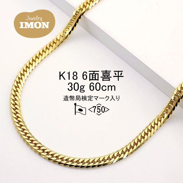 K18 喜平 ネックレス 6面 カット ダブル 30g 60cm|jewelry-imon
