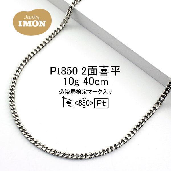 プラチナ 喜平 ネックレス 2面 PT850 10g 40cm 引輪|jewelry-imon