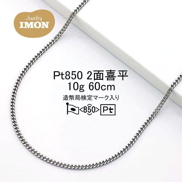 プラチナ 喜平 ネックレス 2面 PT850 10g 60cm 引輪|jewelry-imon
