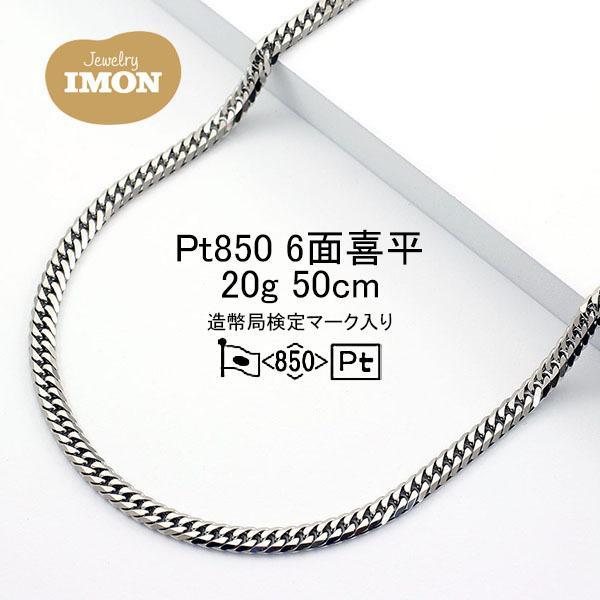 PT850 喜平 ネックレス 6面カット 20g-50cm|jewelry-imon