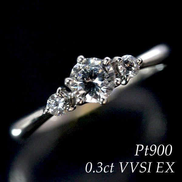 婚約指輪 プラチナ PT900 鑑定書付 ティファニー爪 ダイヤモンド 0.3ct以上 VVS1 エクセレント サイドストーン エンゲージ リング