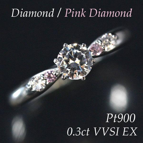 婚約指輪 プラチナ PT900 鑑定書付 リング ティファニー爪 ダイヤモンド 0.3ct以上 VVS1 サイドストーン ピンクダイヤ エンゲージリング
