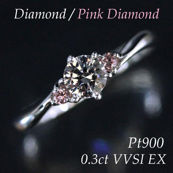 婚約指輪 プラチナ PT900 リング ティファニー爪 ダイヤ 0.3ct以上 VVS1 ピンクダイヤ エンゲージリング 鑑定書付
