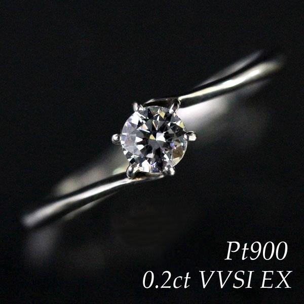 婚約指輪 プラチナ PT900 鑑定書付 リング ティファニー爪 ダイヤモンド 0.2ct以上 VVS1 エクセレントエンゲージリング 1粒
