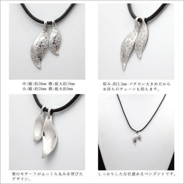 PT100 桜 彫刻 リーフ 葉 2本セット ペア ペンダント ネックレス (中)