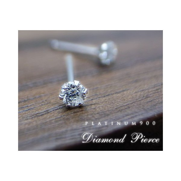 特別お試し商品 超特価 pt900 天然 ダイヤ 0.1ct プラチナ900 ペア ピアス ティファニー爪 天然石 SIクラス ダイヤモンド 0.1カラット 品質保証書付