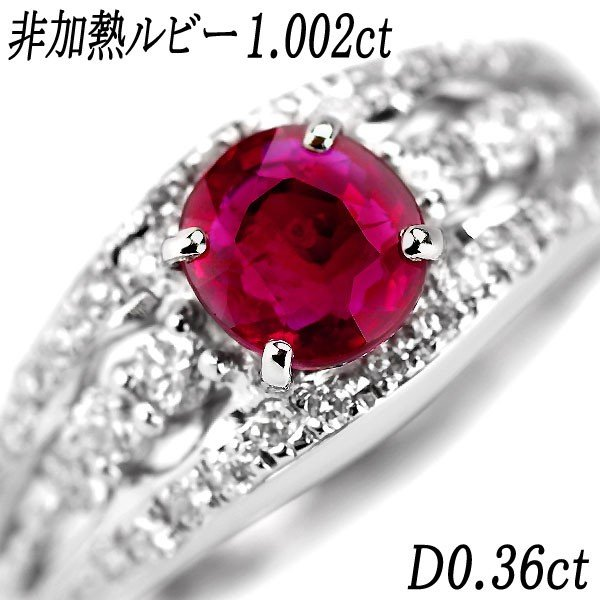 Pt900 非加熱ルビー ダイヤモンド リング 1.002ct D0.36ct NJM定額商品
