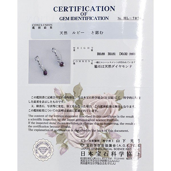 K18WG ルビー ダイヤモンド ピアス R1.69ct D0.32ct NJM定額商品