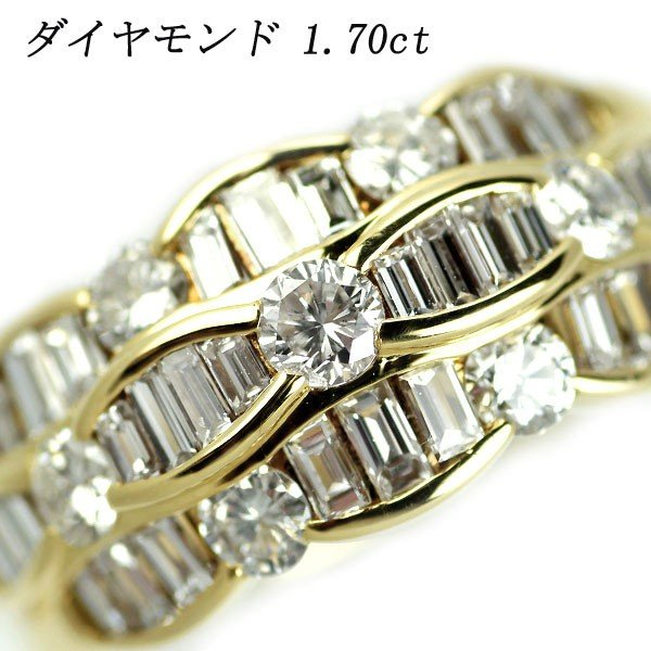 K18YG ダイヤモンド リング D1.70ct NJM定額商品