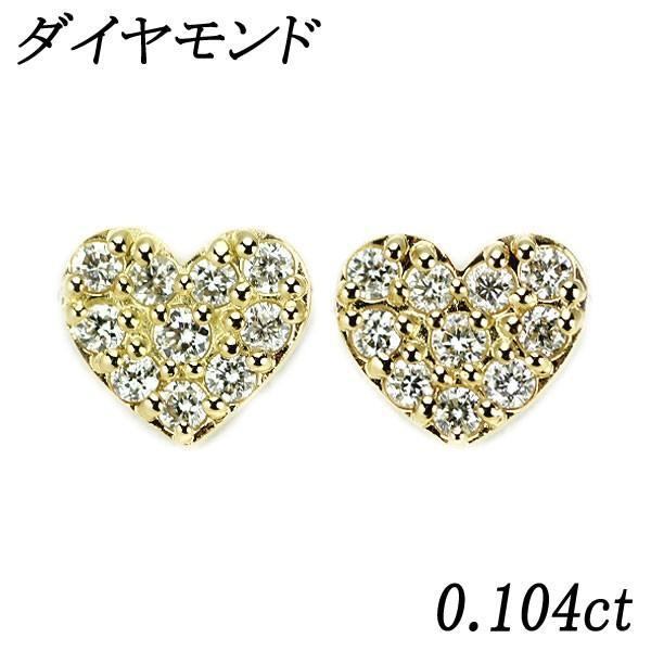 K18YG ダイヤモンド ハート ピアス D0.104ctジュエリーNJ