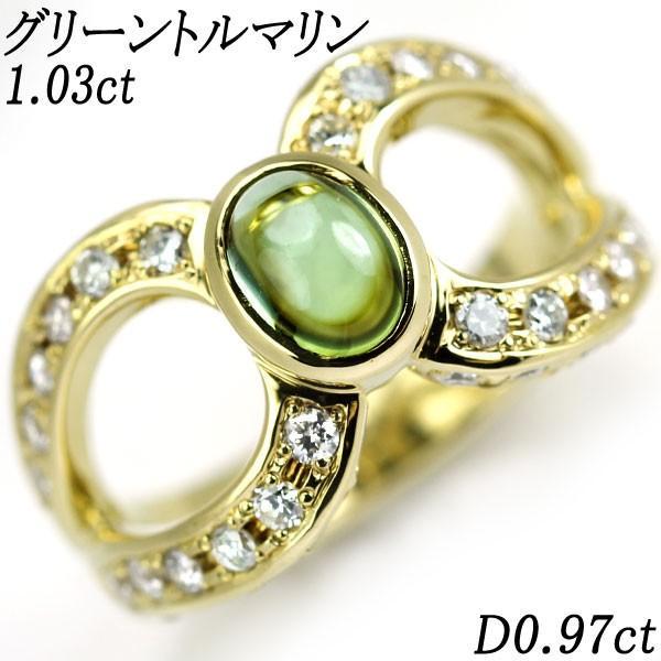 K18YG グリーン トルマリン ダイヤモンド リング 1.03ct D0.97ctジュエリーNJ