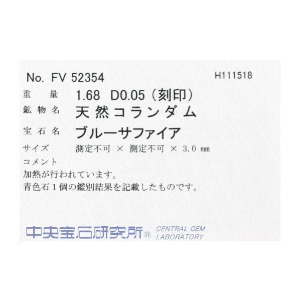 Pt900 サファイア ダイヤモンド リング S1.68ct D0.05ctジュエリーNJ