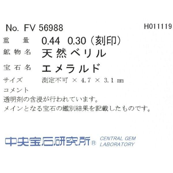 Pt900 エメラルド ダイヤモンド リング 0.44ct D0.30ctジュエリーNJ