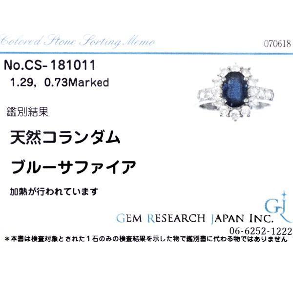Pt900 サファイア ダイヤモンド リング 1.29ct D0.73ct NJMジュエリーNJ