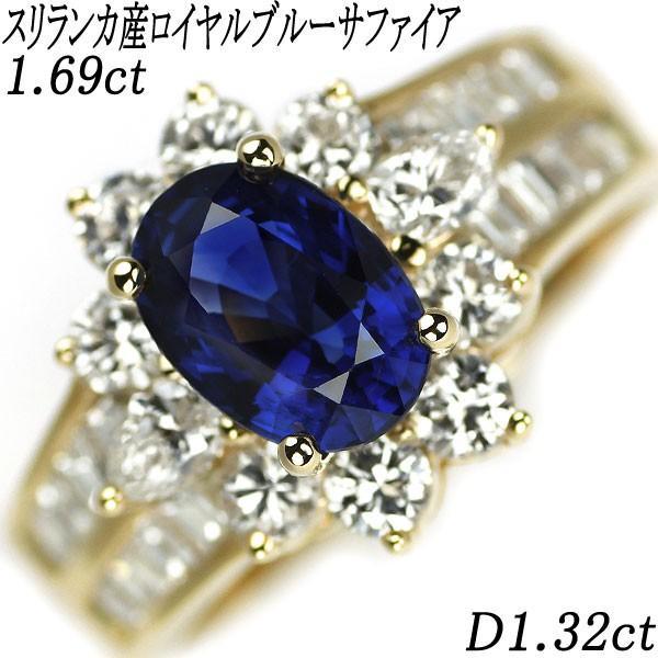 K18YG スリランカ産ロイヤルブルーサファイア ダイヤモンド リング 1.69ct D1.32ctジュエリーNJ