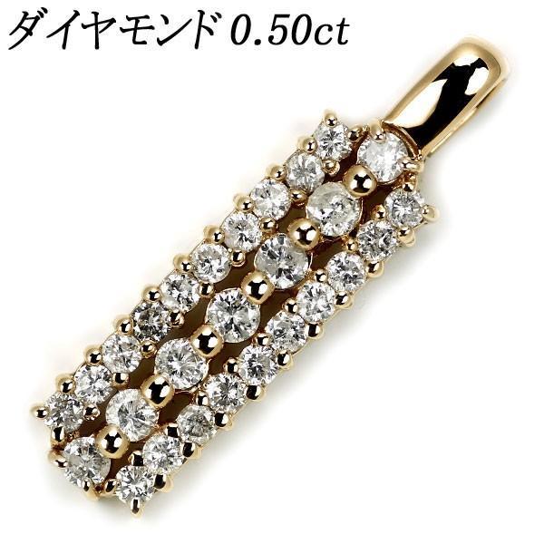K18YG ダイヤモンド ペンダントトップ D0.50ctジュエリーNJ