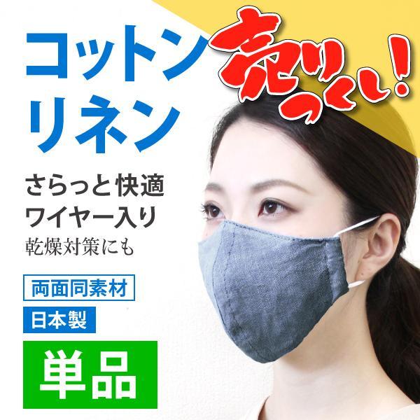 洗える マスク 夏 用 日本 製