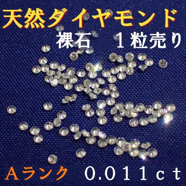 天然ダイヤモンド メレ 裸石 ルース ネイル 約0.0111ct 約1.35ミリ 1/90 1個 一粒 ランクA