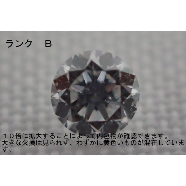 天然ダイヤモンド メレ 裸石 ルース ネイル 約0.0111ct 約1.35ミリ 1/90 1個 一粒 ランクB