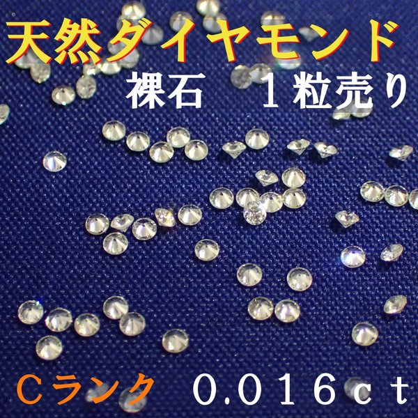天然ダイヤモンド メレ 裸石 ルース ネイル 約0.016ct 約1.55ミリ 1/60 1個 一粒 ランクC