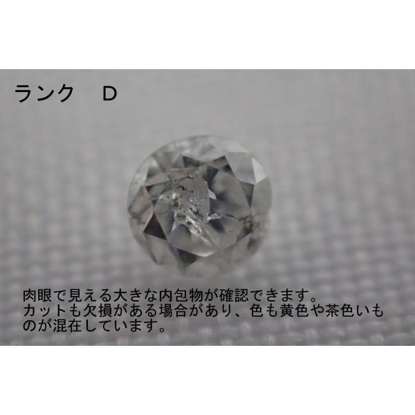 天然ダイヤモンド メレ 裸石 ルース ネイル 約0.014ct 約1.5ミリ 1/70 1個 一粒 ランクD