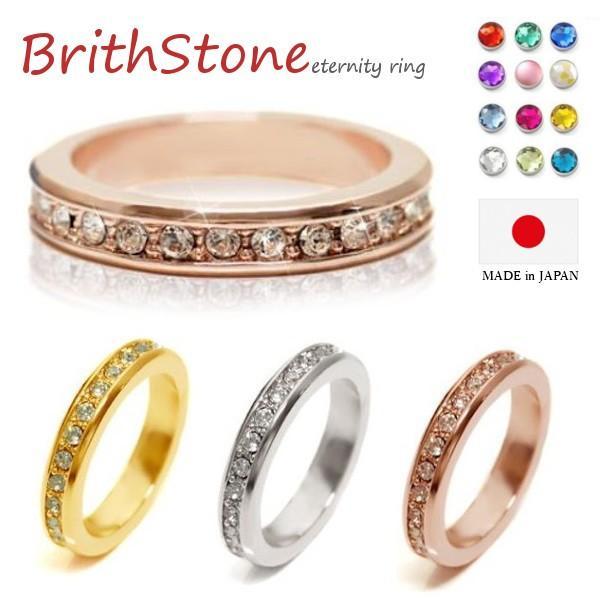 指輪 リング 日本製 スワロフスキーフルエタニティ 誕生石 刻印 大きいサイズ あすつく K18 レディースアクセサリー|jewelrysanmi