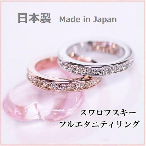 指輪 リング 日本製 スワロフスキーフルエタニティ 誕生石 刻印 大きいサイズ あすつく K18 レディースアクセサリー|jewelrysanmi|04