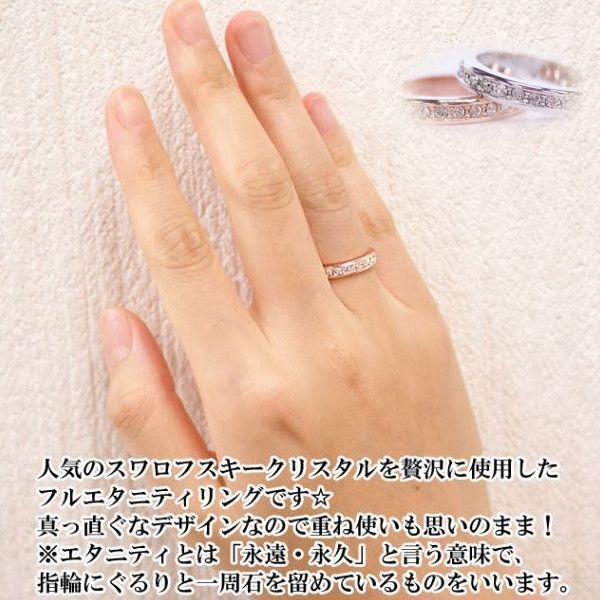 指輪 リング 日本製 スワロフスキーフルエタニティ 誕生石 刻印 大きいサイズ あすつく K18 レディースアクセサリー|jewelrysanmi|06