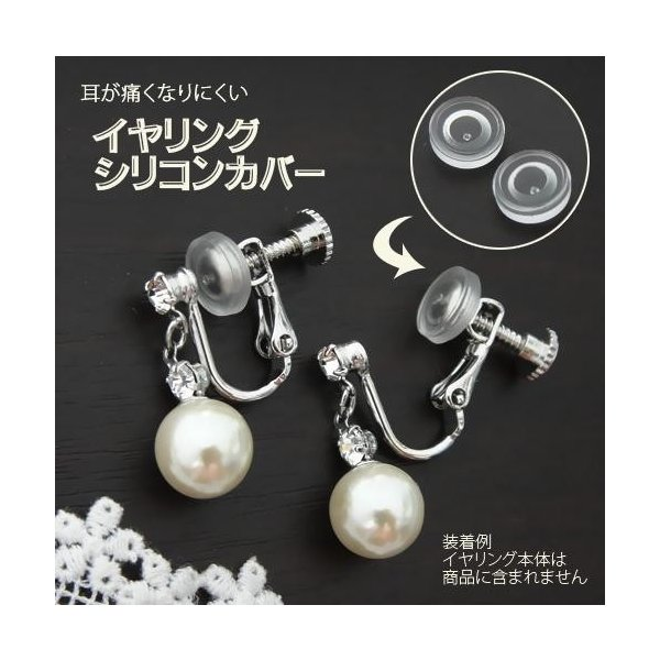 5ペア販売 送料無料 イヤリング用 シリコン カバー ペア 耳が痛くなりにくい イヤリングクッション|jewelryshop-m