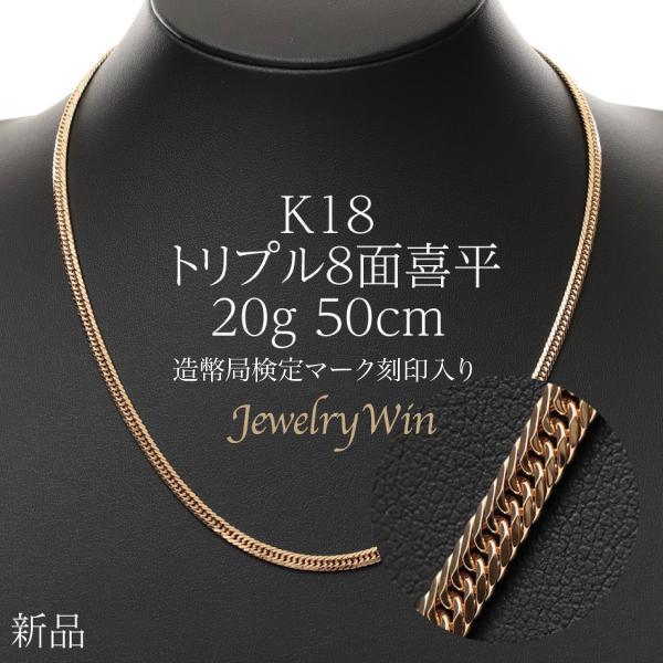 喜平 ネックレス K18 トリプル 8面 20g 50cm 造幣局検定付