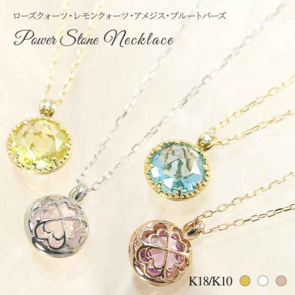 ダイヤモンド ネックレス ペンダント  K18YG/PG/WG ゴールド ダイヤ 指輪  Hカラー SIクラス 18金 カラーは選べる3カラー パワーストーンも選べる4種類