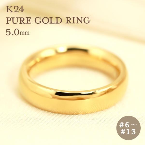 K24 純金 ゴールド リング 5mm 【6〜13号】 指輪 リング 24K 24金 甲丸 ギフト プレゼント 結婚指輪 資産 レディース メンズ ユニセックス 結婚指輪 Pure Gold