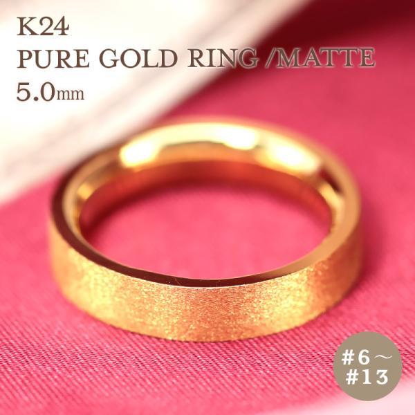 K24 純金 ゴールド リング 5mm 【6〜13号】 艶消し 指輪 リング 24K 24金 平打 ギフト プレゼント 結婚指輪 資産 レディース メンズ ユニセックス Pure Gold