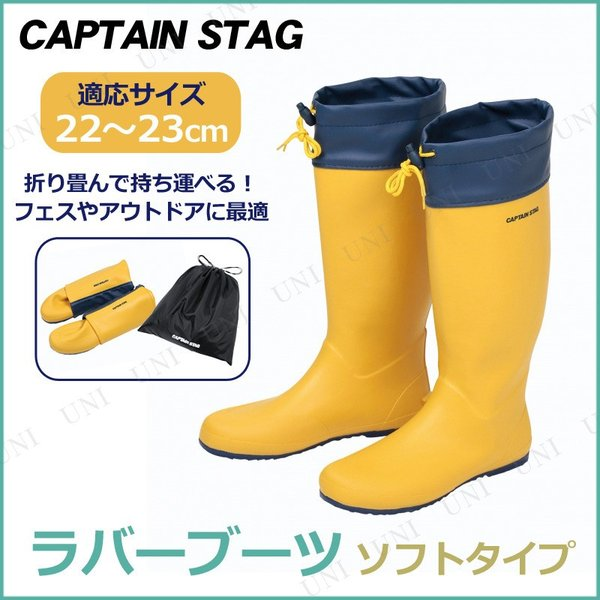 取寄品  CAPTAIN STAG(キャプテンスタッグ) ラバーブーツ ソフトタイプ(収納ケース付) イエロー S 雨具 雨靴