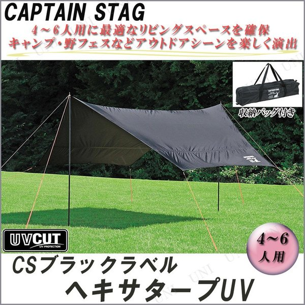 CAPTAIN STAG(キャプテンスタッグ) CSブラックラベル ヘキサタープUV キャンプ用品 テント タープ 日よけ|jewelworld