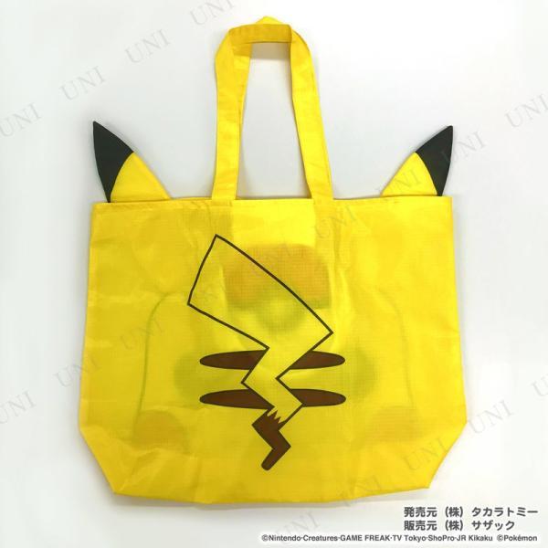 SAZAC(サザック) ポケッタブル着ぐるみ収納ケース ピカチュウ かばん 収納 ファッションバッグ 鞄 カバン