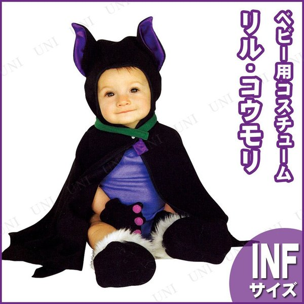 3f4af8aa7df7f ベビー用リルバット コスプレ 衣装 ハロウィン 仮装 子供 動物 アニマル 赤ちゃん 服 コスチューム 子ども用の