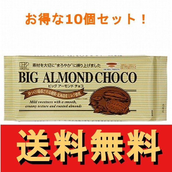 ビッグアーモンドチョコ 400g  10個セット 送料無料 (創健社)