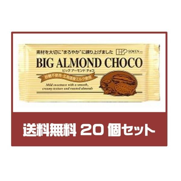 在庫処分価格:期限22/3/26の為 ビッグアーモンドチョコ 400g  20個セット 送料無料 (創健社)