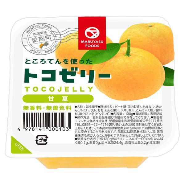 【お得なケース販売!】フルーツトコゼリー 甘夏 130g×24個(マルヤス)