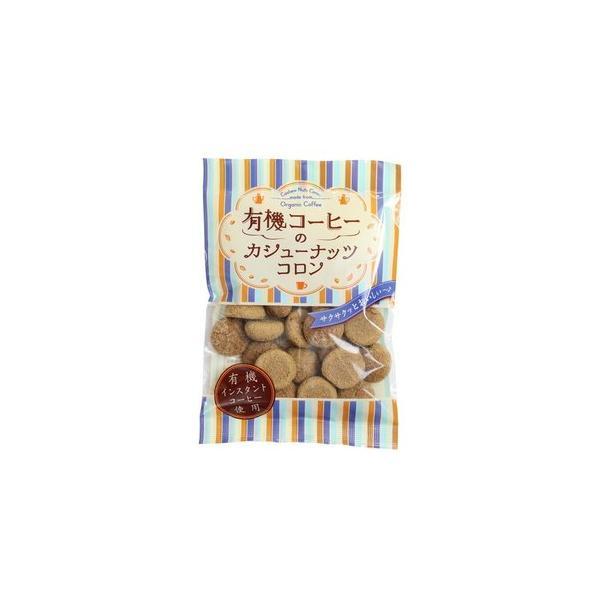 【お得なケース販売!】有機コーヒーのカシューナッツコロン 80g×12袋(志村菓生堂)