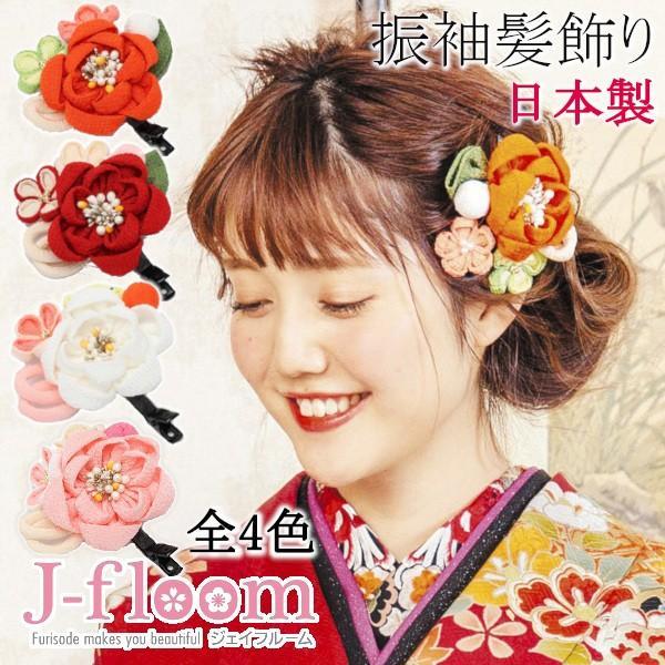 成人式 振袖 髪飾り ちりめん丸花 クリップ|jfloom