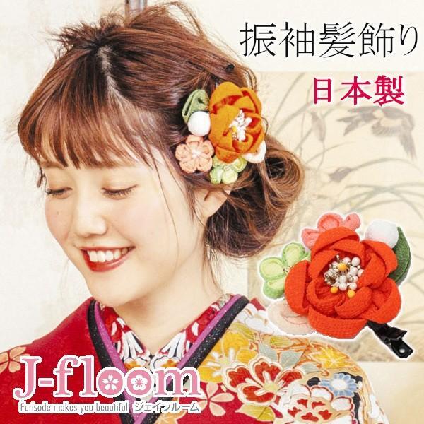 成人式 振袖 髪飾り ちりめん丸花 クリップ|jfloom|06