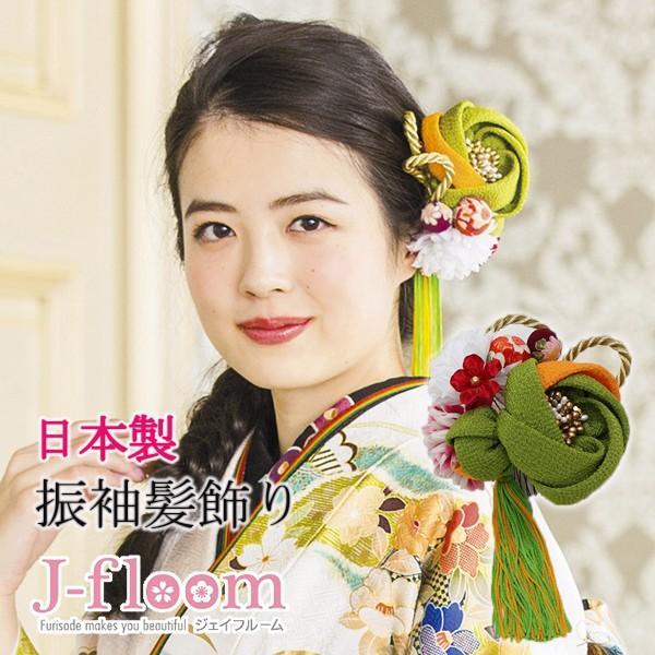 振袖 髪飾り 成人式 レトロ 椿 抹茶色|jfloom