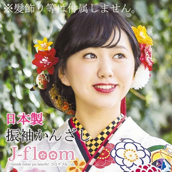 振袖  成人式 櫛かんざし 赤・牡丹柄 jfloom 03
