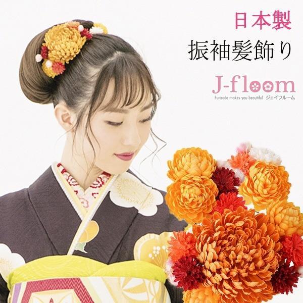 成人式 振袖 髪飾り 丸菊 小花 イエロー KimonoWalker JJカタログ掲載商品|jfloom