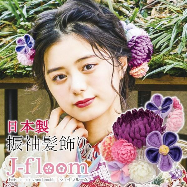 振袖 髪飾り 成人式 小菊 レトロポップ パープル jfloom